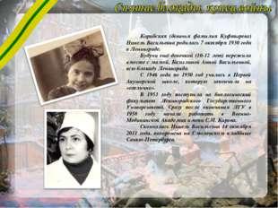 Корибская (девичья фамилия Куфтырева) Нинель Васильевна родилась 7 октября 19