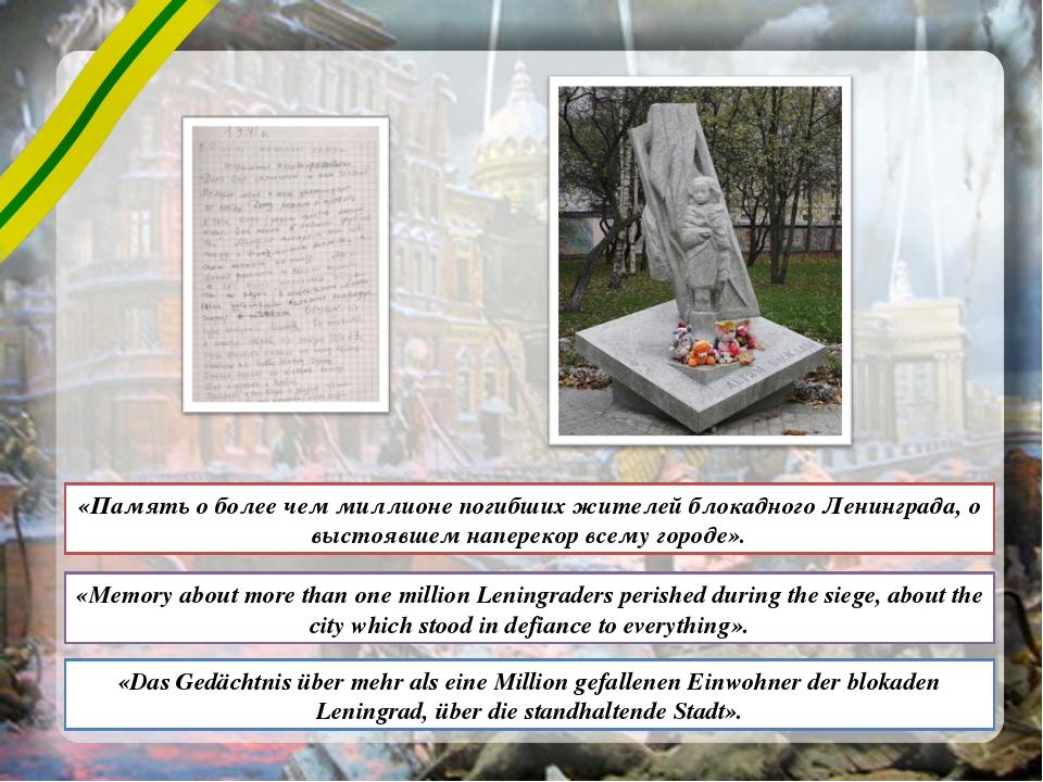 «Память о более чем миллионе погибших жителей блокадного Ленинграда, о выстоя...