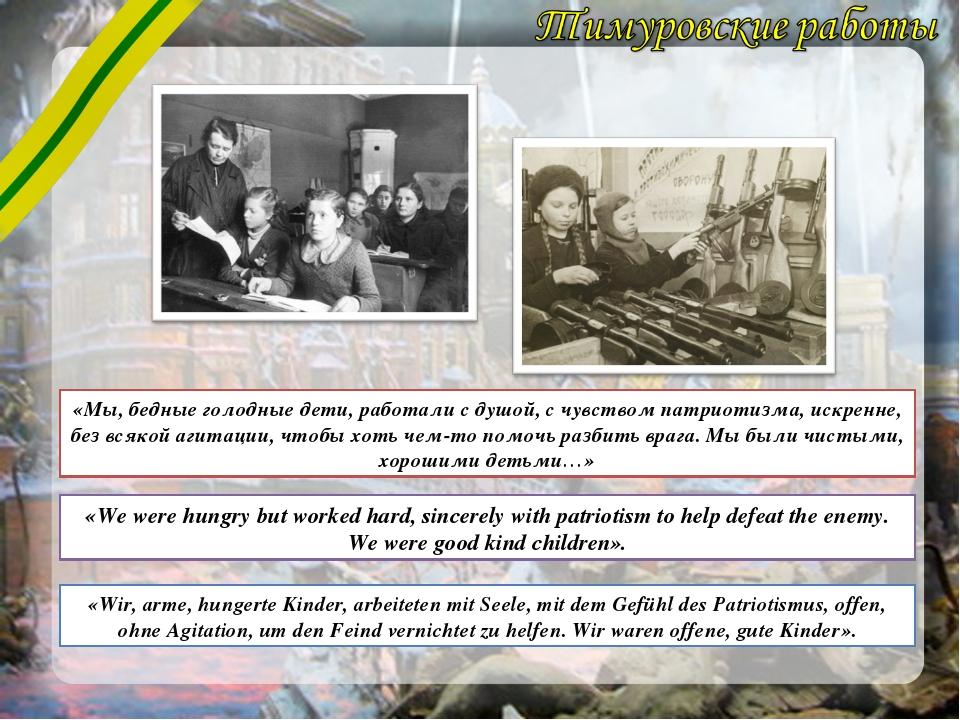 «Мы, бедные голодные дети, работали с душой, с чувством патриотизма, искренне...