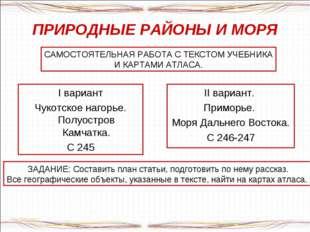 ПРИРОДНЫЕ РАЙОНЫ И МОРЯ I вариант Чукотское нагорье. Полуостров Камчатка. С 2