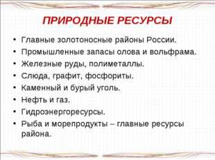 ПРИРОДНЫЕ РЕСУРСЫ Главные золотоносные районы России. Промышленные запасы оло
