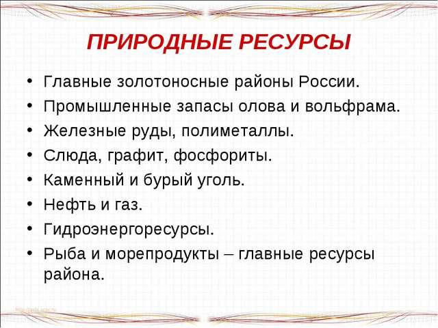 ПРИРОДНЫЕ РЕСУРСЫ Главные золотоносные районы России. Промышленные запасы оло...