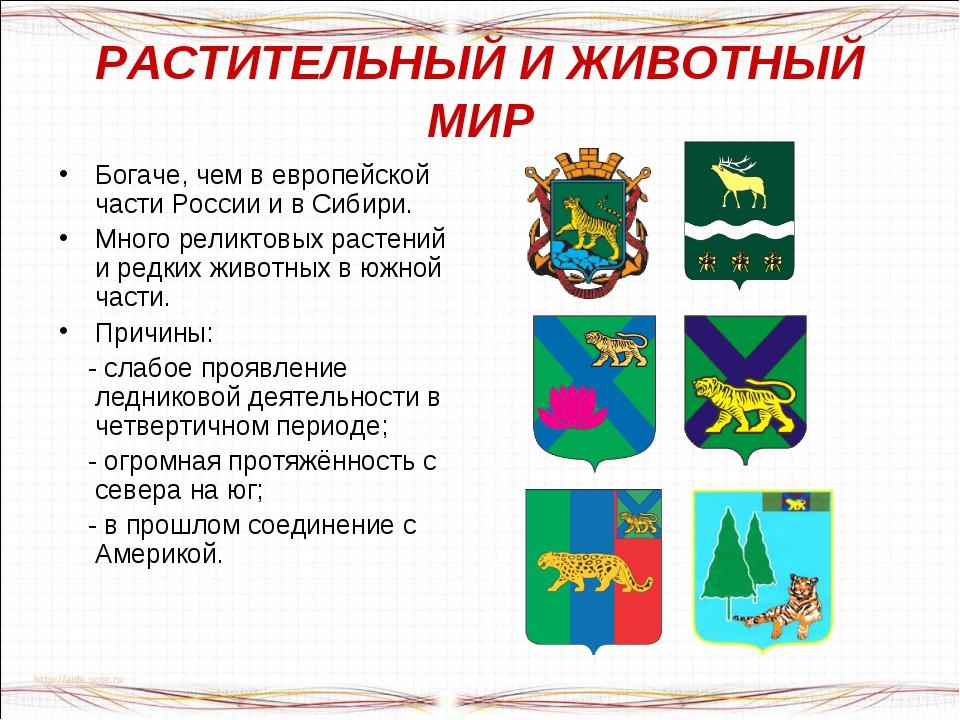РАСТИТЕЛЬНЫЙ И ЖИВОТНЫЙ МИР Богаче, чем в европейской части России и в Сибири...