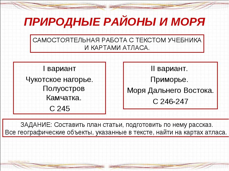 ПРИРОДНЫЕ РАЙОНЫ И МОРЯ I вариант Чукотское нагорье. Полуостров Камчатка. С 2...