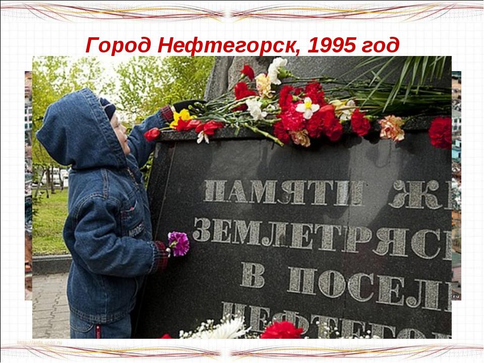 Город Нефтегорск, 1995 год до землетрясения и после него…