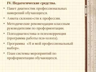 IV. Педагогические средства. Пакет диагностик профессиональных намерений обу