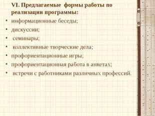 VI. Предлагаемые формы работы по реализации программы: информационные беседы