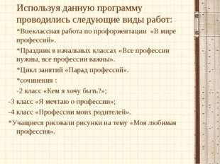 Используя данную программу проводились следующие виды работ: *Внеклассная р