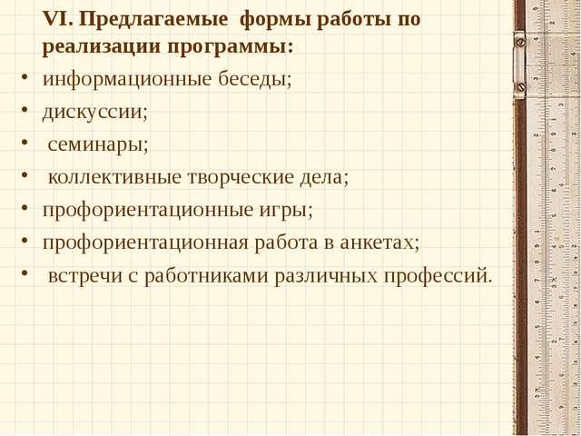 VI. Предлагаемые формы работы по реализации программы: информационные беседы...