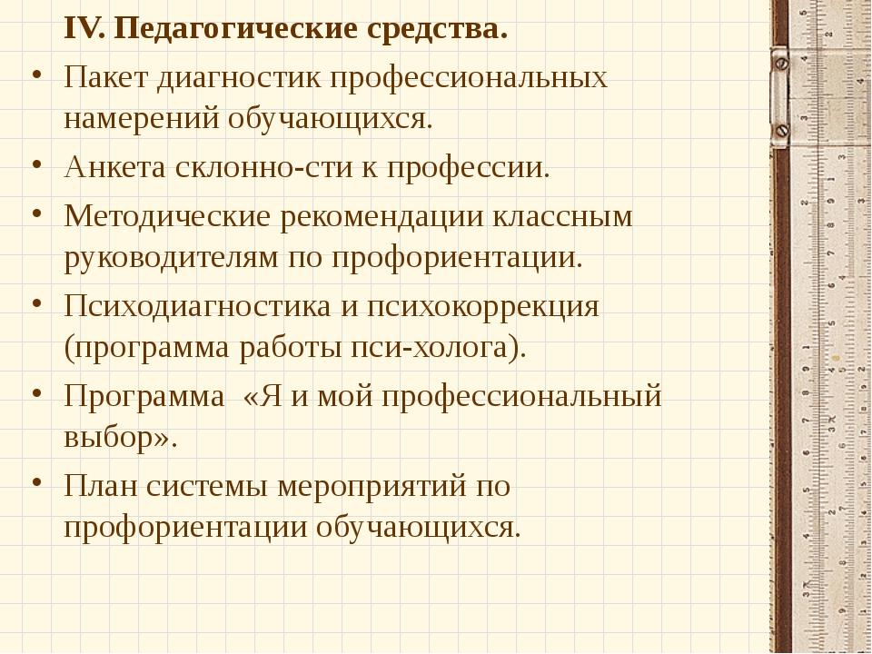 IV. Педагогические средства. Пакет диагностик профессиональных намерений обу...