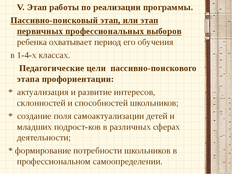 V. Этап работы по реализации программы. Пассивно-поисковый этап, или этап п...