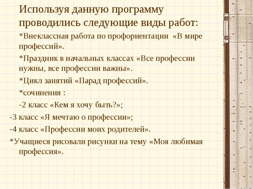 Используя данную программу проводились следующие виды работ: *Внеклассная р...