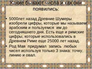 5000лет назад Древние Шумеры изобрели цифры, которые мы называем арабским и п