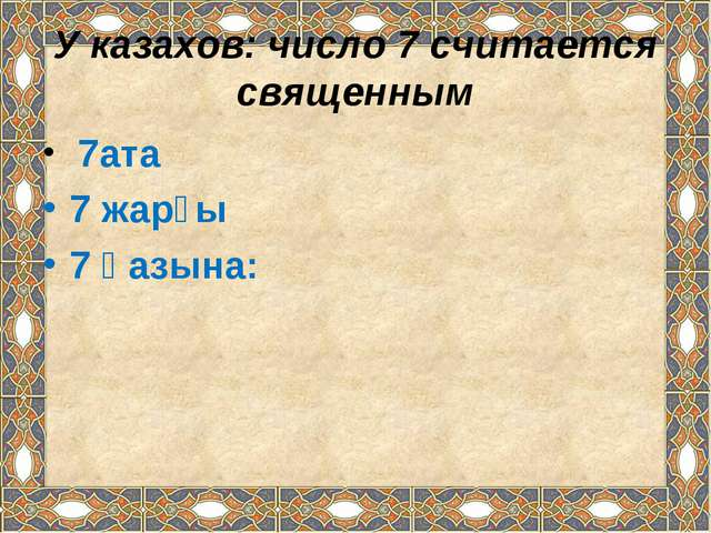 7ата 7 жарғы 7 қазына: У казахов: число 7 считается священным