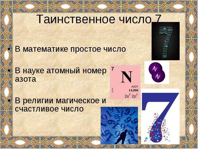 В математике простое число В науке атомный номер азота В религии магическое и...
