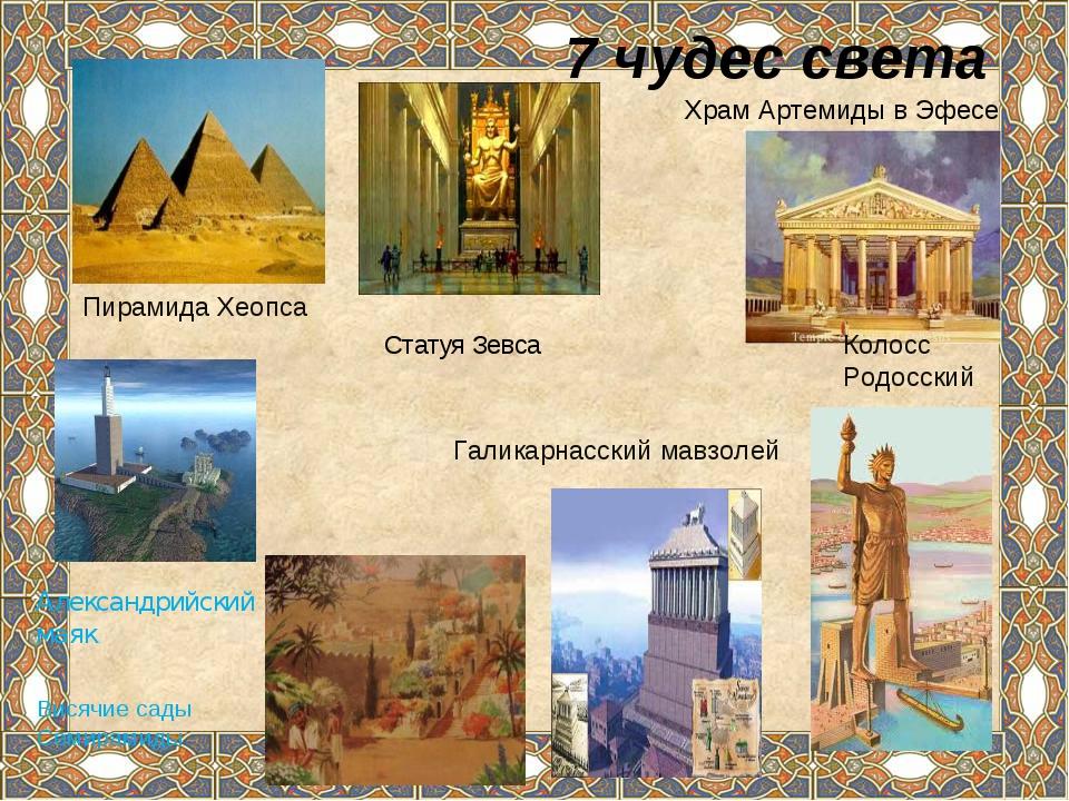 7 чудес света Храм Артемиды в Эфесе Статуя Зевса Пирамида Хеопса Колосс Родос...