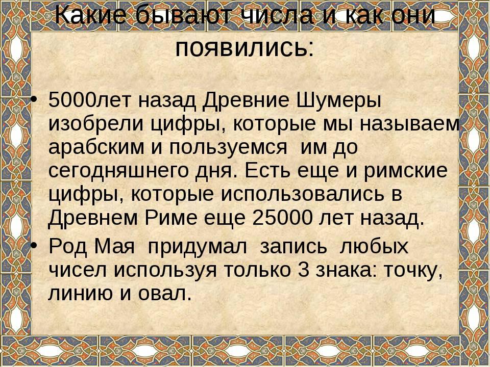 5000лет назад Древние Шумеры изобрели цифры, которые мы называем арабским и п...
