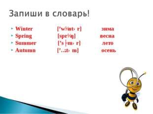 Winter ['wɪntər] зима Spring [sprɪŋ] весна Summer ['sʌmər] лето Autumn ['ɔ:tə