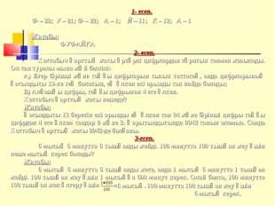 2- есеп. Хоттабыч қарттың жасы әртүрлі цифрлардан тұратын санмен жазылады. О