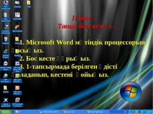 ІІ кезең. Танып білу кезеңі. Microsoft Word мәтіндік процессорын қосыңыз. Бос