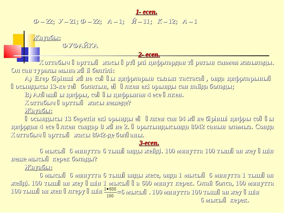 2- есеп. Хоттабыч қарттың жасы әртүрлі цифрлардан тұратын санмен жазылады. О...