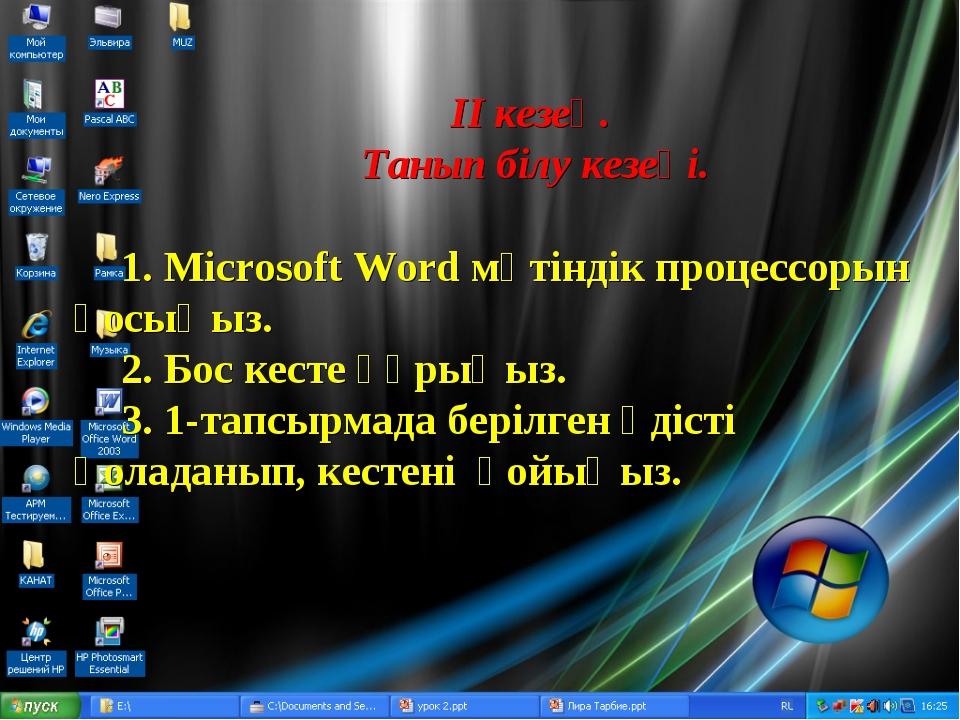 ІІ кезең. Танып білу кезеңі. Microsoft Word мәтіндік процессорын қосыңыз. Бос...