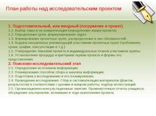 План работы над исследовательским проектом 1. Подготовительный, или вводный (