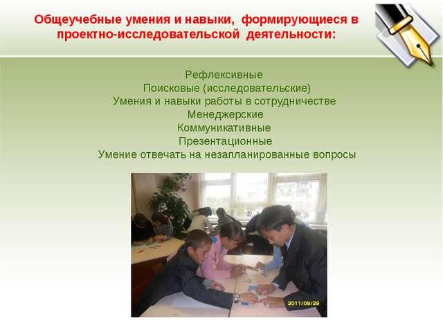 Общеучебные умения и навыки,формирующиеся в проектно-исследовательской дея...