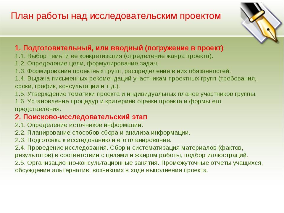 План работы над исследовательским проектом 1. Подготовительный, или вводный (...
