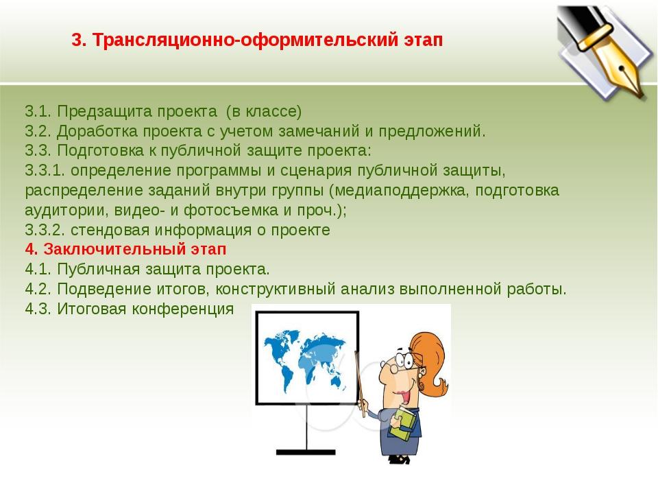 3. Трансляционно-оформительский этап 3.1. Предзащита проекта (в классе) 3.2....