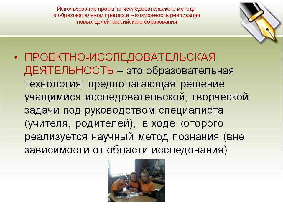 Использование проектно-исследовательского метода в образовательном процессе –...