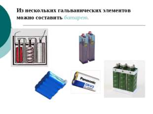 Из нескольких гальванических элементов можно составить батарею.