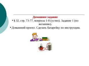 Домашнее задание § 32, стр. 73-77, вопросы 1-8 (устно). Задание 1 (по желанию