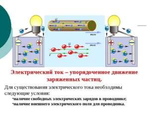 Для существования электрического тока необходимы следующие условия: наличие с