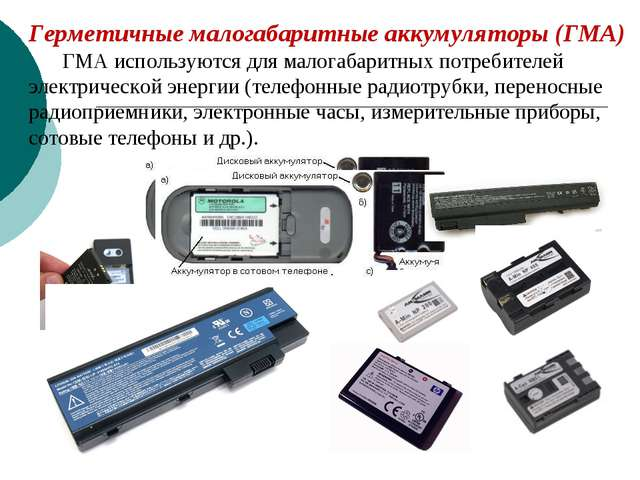 Герметичные малогабаритные аккумуляторы (ГМА)  ГМА используются для мал...