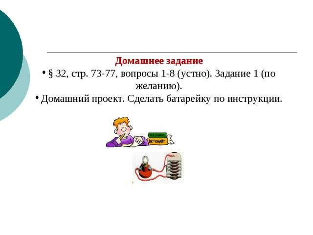 Домашнее задание § 32, стр. 73-77, вопросы 1-8 (устно). Задание 1 (по желанию...