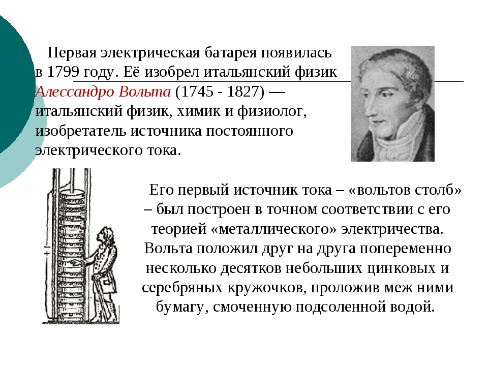 Первая электрическая батарея появилась в 1799 году. Её изобрел итальянский ф...