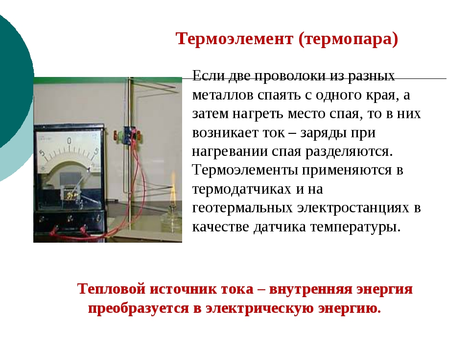 Термоэлемент (термопара) Если две проволоки из разных металлов спаять с одног...
