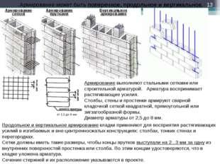 * Армирование может быть поперечное, продольное и вертикальное. от 2,5 до 8 м