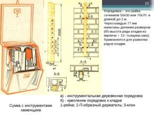 Сумка с инструментами каменщика а) - инструментальная деревянная порядовка б)