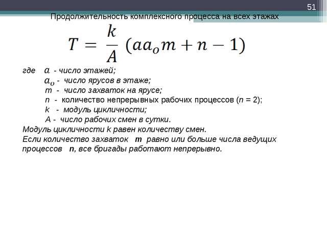 * Продолжительность комплексного процесса на всех этажах где - число этажей;...