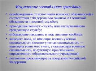 Исключение составляют граждане: освобожденные от исполнения воинских обязанно