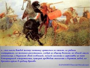 «…они имели вождей только частных; сражались не стеною, не рядами сомкнутыми,