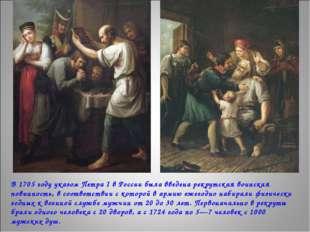 В 1705 году указом Петра I в России была введена рекрутская воинская повиннос