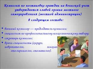 Комиссия по постановке граждан на воинский учет утверждается главой органа ме