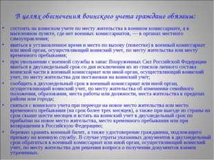 В целях обеспечения воинского учета граждане обязаны: состоять на воинском уч