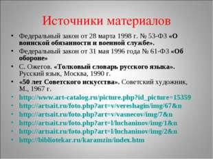 Источники материалов Федеральный закон от 28 марта 1998 г. № 53-ФЗ «О воинско