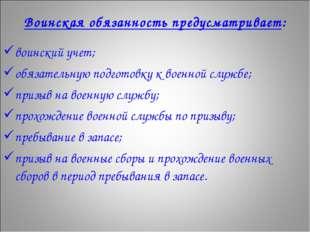 воинский учет; обязательную подготовку к военной службе; призыв на военную сл