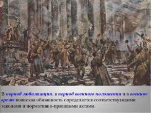 В период мобилизации, в период военного положения и в военное время воинская