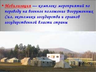 Мобилизация — комплекс мероприятий по переводу на военное положение Вооруженн